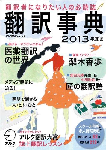 翻訳事典2013年度版 (アルク地球人ムック)の詳細を見る