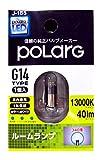 日星工業 POLARG(ポラーグ)ルームランプ P2924W 40ルーメン G14 13000K 1個入り J-185