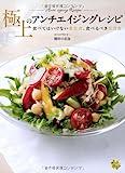 極上のアンチエイジングレシピ—食べてはいけない老化食、食べるべき美容食 (美ライフデザイン研究所)