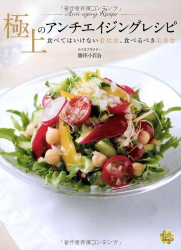 極上のアンチエイジングレシピ―食べてはいけない老化食、食べるべき美容食 (美ライフデザイン研究所)