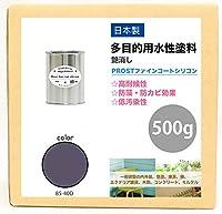 屋外用 多目的用 水性塗料 85-40D グレーパープル 500g/艶消し 内装 外装 壁 屋内 ファインコートシリコン つや消し 多用途