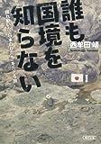 誰も国境を知らない 揺れ動いた「日本のかたち」をたどる旅 (朝日文庫)