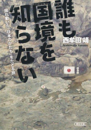 誰も国境を知らない 揺れ動いた「日本のかたち」をたどる旅 (朝日文庫)の詳細を見る