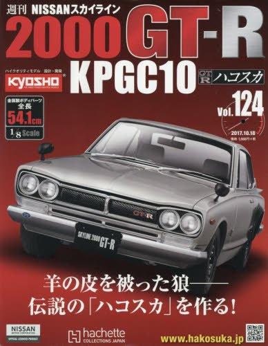 週刊NISSANスカイライン2000GT-R KPGC10(124) 2017年 10/18 号 [雑誌]