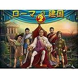 ローマの建国2 廉価版 [ダウンロード]