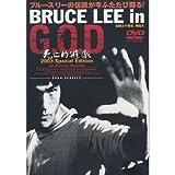 Bruce Lee ( ブルース・リー ) in G.O.D 死亡的遊戯2003 スペシャル・エディション ( レンタル専用盤 ) APD-1013