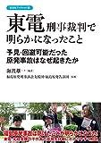 東電刑事裁判で明らかになったこと (彩流社ブックレット)