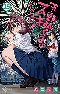 天野めぐみはスキだらけ!(15) (少年サンデーコミックス)