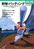 野球・バッティング―世界基準のフルスイングで打つ (SPORTS GREEN BACKS BASEBALL)