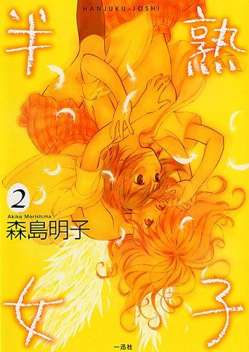 半熟女子 2 (IDコミックス 百合姫コミックス)の詳細を見る