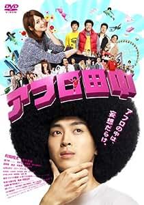 アフロ田中 スペシャル・プライス [DVD]