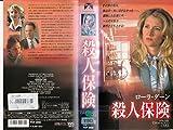 殺人保険【字幕版】 [VHS]