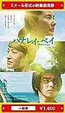 『ハナレイ・ベイ』映画前売券(一般券)(ムビチケEメール送付タイプ)