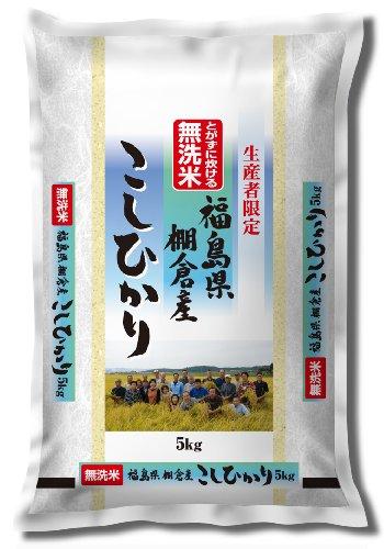 【精米】福島県棚倉町産 無洗米 こしひかり5kg 平成24年産