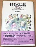 日本の民話300―旅先で聞いた昔話と伝説