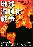 地球温暖化戦争 画像