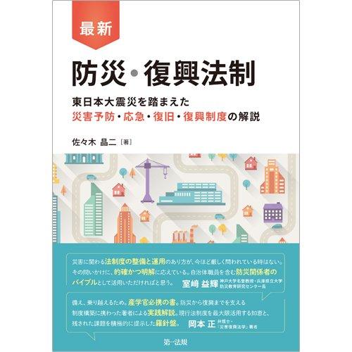 最新 防災・復興法制―東日本大震災を踏まえた災害予防・応急・復旧・復興制度の解説―