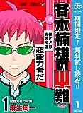 斉木楠雄のΨ難【期間限定無料】 1 (ジャンプコミックスDIGITAL)