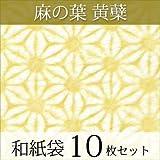 和雑貨のお店 和敬静寂和紙袋10枚パック麻の葉黄蘗(きはだ)