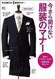 今さら聞けない服装のマナー[雑誌] エイムック
