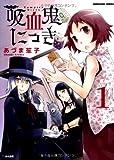 吸血鬼にっき / あづま 笙子 のシリーズ情報を見る