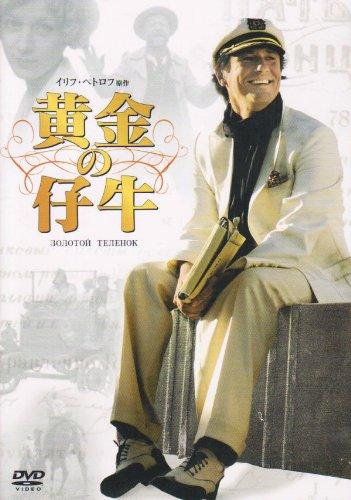 黄金の仔牛 [DVD]
