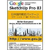 Google SketchUp Pro 8J コマーシャル Windows