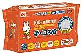 レック miffy 手・くちふき 100%食用成分 (70枚入×3個) 純日本製 弱酸性 パラベンフリー