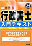 行政書士入門テキスト〈平成24年度版〉 (行政書士一発合格シリーズ)