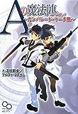 Aの魔法陣 ルールブック ~ガンパレード・マーチ篇~ (ログインテーブルトークRPGシリーズ)