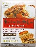 【ネパールカレー チキン マサラ】4皿分×各2袋入り/オーガニックハーブペパーミント3g付き