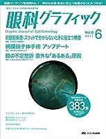 眼科グラフィック 2017年6号(第6巻6号)特集:前眼部疾患:スリットで分からないときに役立つ検査 / 網膜硝子体手術 アップデート / 眼の不定愁訴 意外な「あるある」原因