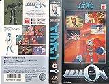 伝説巨神イデオン(6) [VHS]