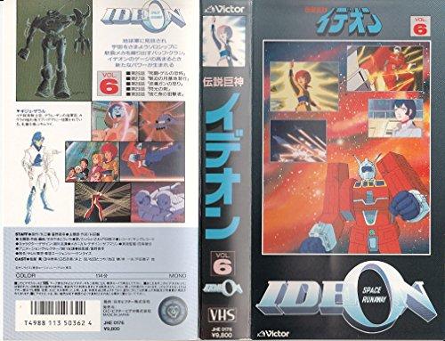 伝説巨神イデオン(6) [VHS] 塩屋翼 富野喜幸 ビクターエンタテインメント