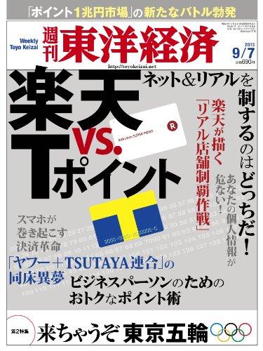 週刊 東洋経済 2013年 9/7号 [雑誌]