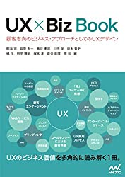 UX × Biz Book 顧客志向のビジネス・アプローチとしてのUXデザイン(リフロー版)