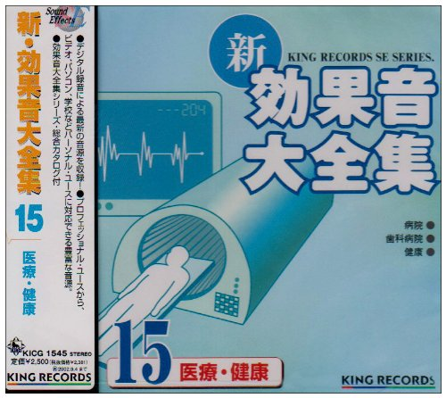 新・効果音大全集(15)医療・研究・健康