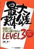 Amazon.co.jp最大実体公差―図面って、どない描くねん!〈LEVEL3〉