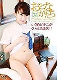 おとなのかたち/竹内奈月 [DVD]