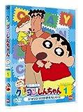 クレヨンしんちゃん TV版傑作選 第9期シリーズ1 ジョリジョリが気持ちいいゾ [DVD]