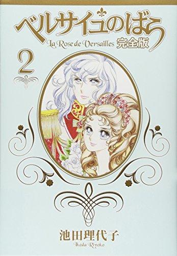 ベルサイユのばら―完全版 (2) (SGコミックス)の詳細を見る