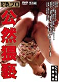 FAプロ 公然猥褻 加納だりあ 小沢幸子 星沢レナ 青山りか 沢賀名 FAプロ・プラチナ [DVD]