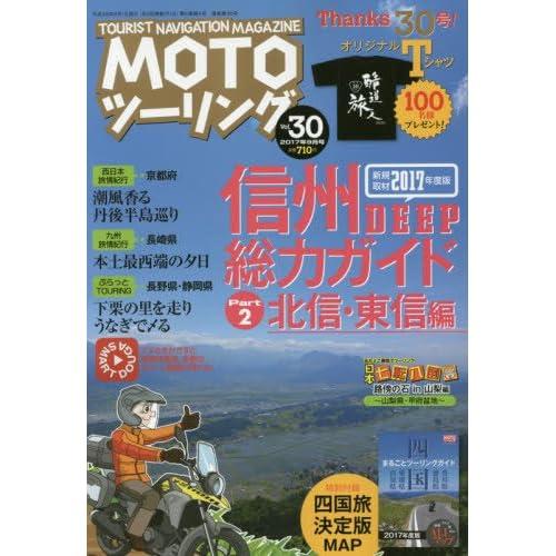 MOTOツーリング 2017年 09 月号 [雑誌]