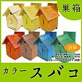 【カラー:#517オーク】【野鳥用巣箱:取り付け型】カラーバードハウスA (前扉タイプ)(完成品) お庭でバードウォッチング!