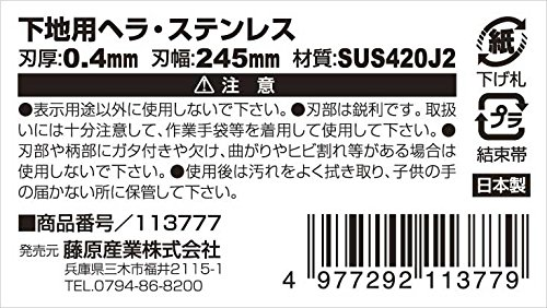 藤原産業 SK11 下地用パテベラステンレス