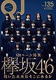 Quick Japan(クイック・ジャパン)Vol.135  2017年12月発売号 [雑誌]