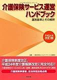 介護保険サービス運営ハンドブック―運営基準とその解釈〈平成24年改訂版〉
