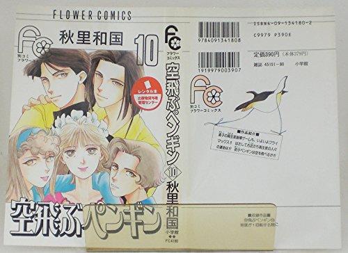 空飛ぶペンギン 10 (フラワーコミックス)の詳細を見る