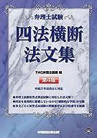 弁理士試験 四法横断法文集 第4版