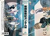 新機動戦記ガンダム W EVEN NUMBERS オペレーション・メテオ [VHS]